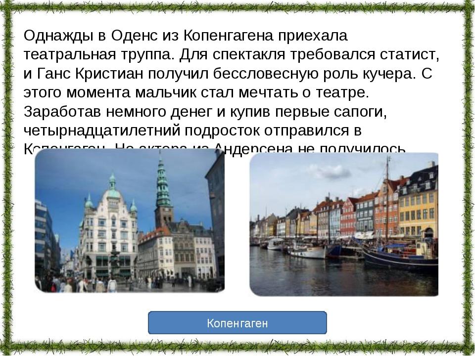 Однажды в Оденс из Копенгагена приехала театральная труппа. Для спектакля тре...