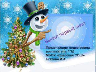 Выпал первый снег! Презентацию подготовила воспитатель ГПД МБОУ «Спасская СОШ