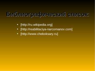 Библиографический список: [http://ru.wikipedia.org] [http://reabilitaciya-nar