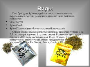 Виды Под брендом Spice продаётся несколько вариантов курительных смесей, разл