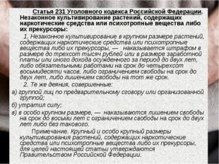 Статья 231 Уголовного кодекса Российской Федерации. Незаконное культивирован