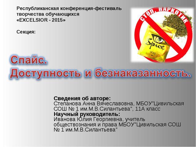 Республиканская конференция-фестиваль творчества обучающихся «EXCELSIOR - 201...