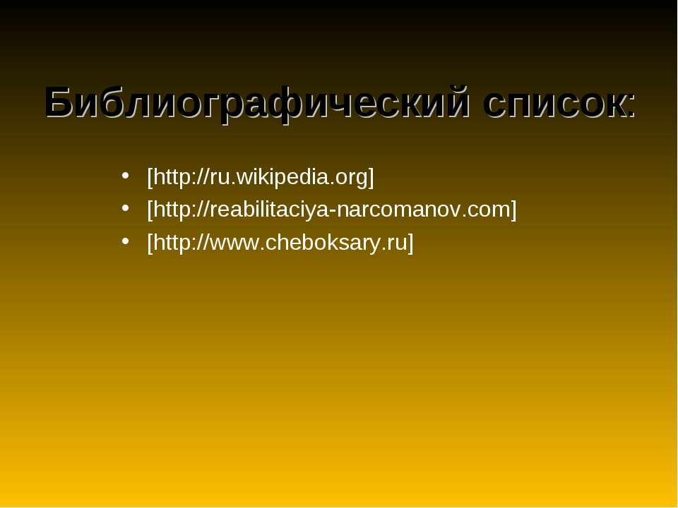 Библиографический список: [http://ru.wikipedia.org] [http://reabilitaciya-nar...