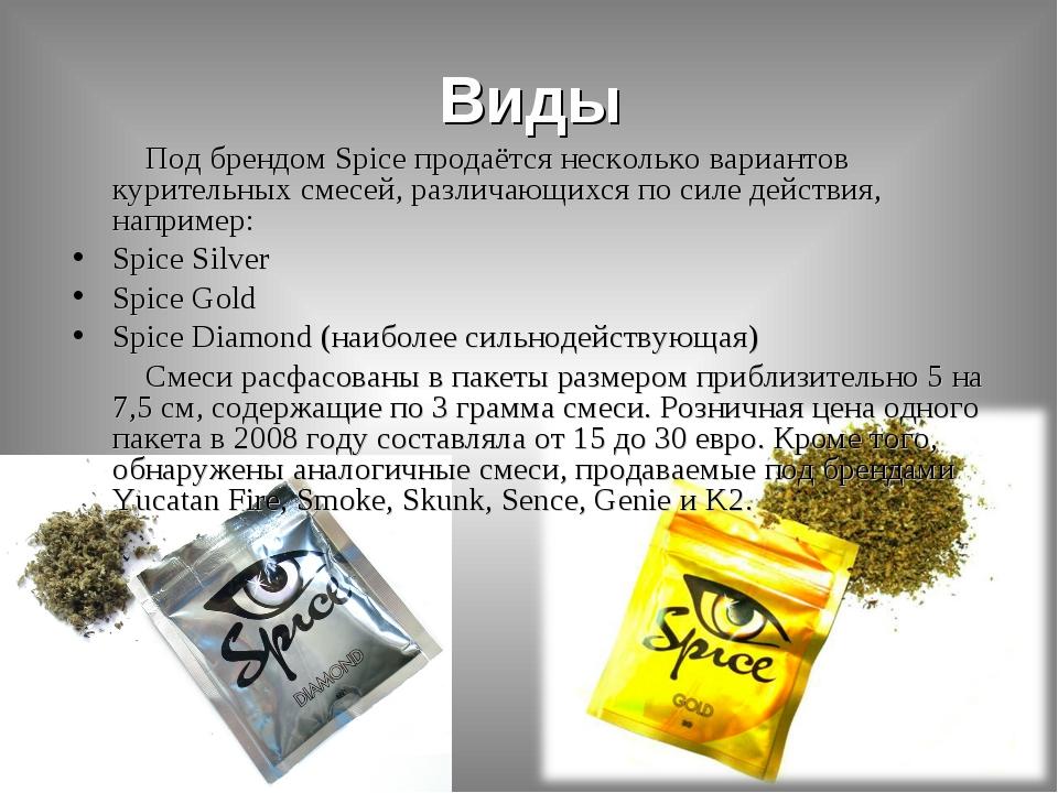 Виды Под брендом Spice продаётся несколько вариантов курительных смесей, разл...