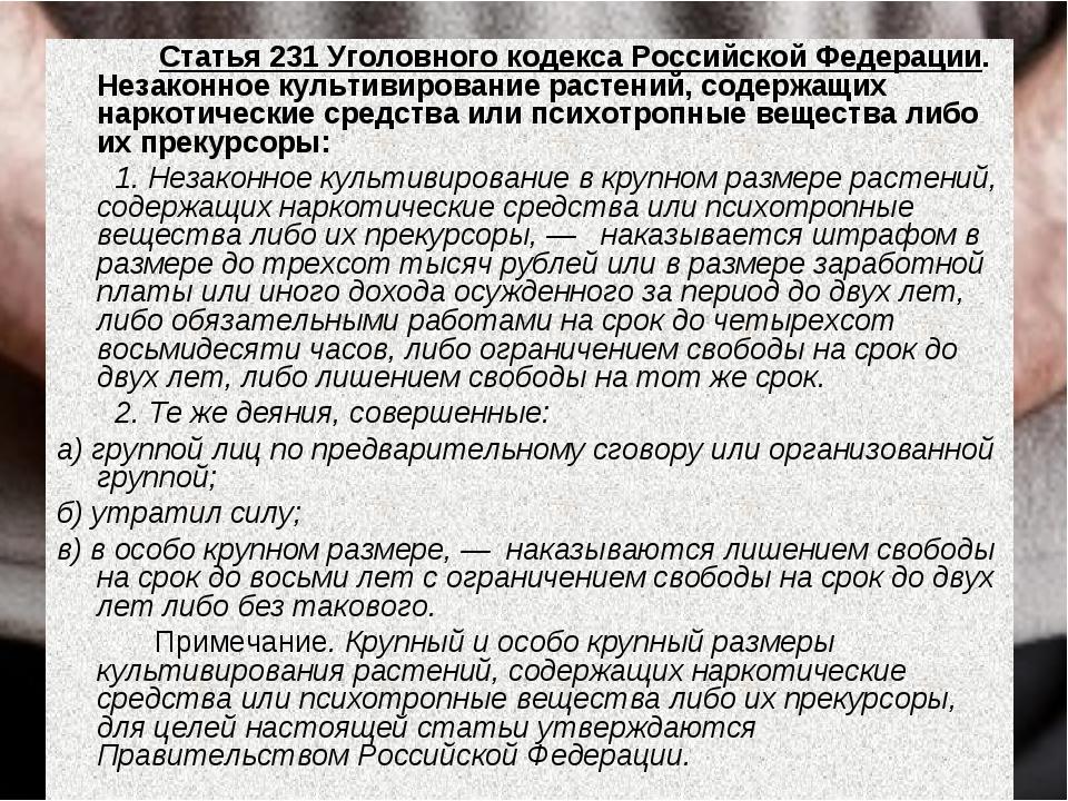 Статья 231 Уголовного кодекса Российской Федерации. Незаконное культивирован...