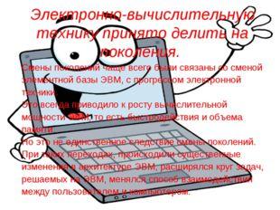 Электронно-вычислительную технику принято делить на поколения. Смены поколени