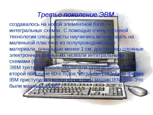 Третье поколение ЭВМ. создавалось на новой элементной базе — интегральных схе...