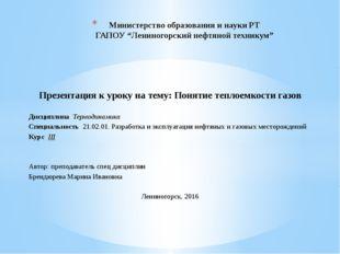 Презентация к уроку на тему: Понятие теплоемкости газов Дисциплина Термодинам