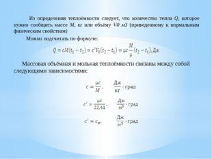 Из определения теплоёмкости следует, что количество тепла Q, которое нужно с