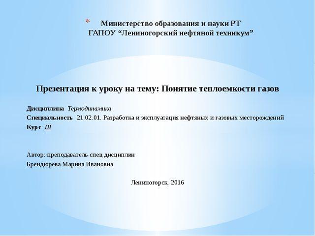 Презентация к уроку на тему: Понятие теплоемкости газов Дисциплина Термодинам...