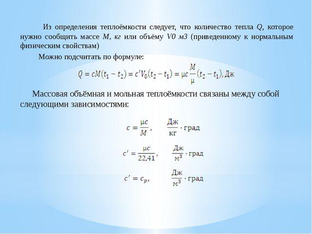 Из определения теплоёмкости следует, что количество тепла Q, которое нужно с...