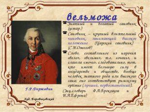 Яков Фёдорович Долгоруков Пётр Александрович Румянцев О росский бодрственный