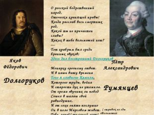 Григорий Александрович Александр Андреевич Платон Александрович Потемкин