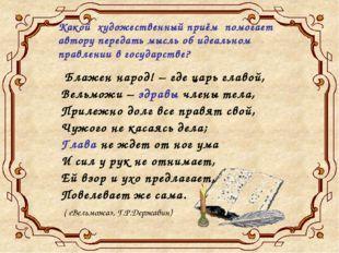 Новаторство и заслуги Г.Р.Державина в литературе 1.С него началась русская л