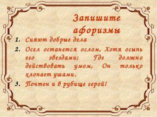 Домашнее задание Стр.65-82 письменное рассуждение над тезисом В.Г.Белинского