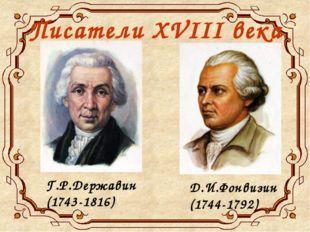 Писатели XVIII века Н.М.Карамзин (1766 – 1826) А.Н.Радищев (1749 – 1802)