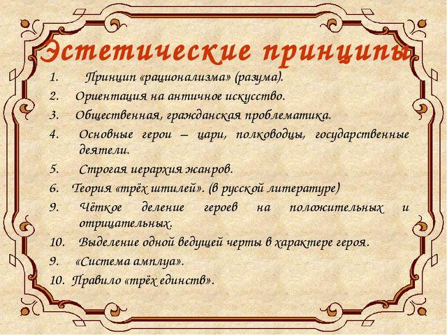 Теория «трёх штилей» М.В.Ломоносова жанры Высокие Средние Низкие трагедия од...