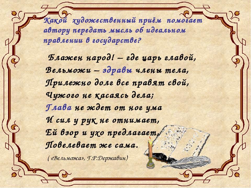 Новаторство и заслуги Г.Р.Державина в литературе 1.С него началась русская л...
