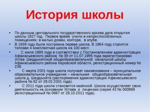 История школы  По данным центрального государственного архива дата