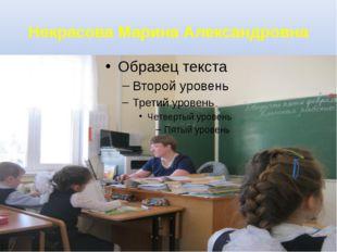 Некрасова Марина Александровна