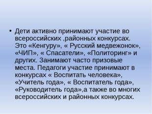 Дети активно принимают участие во всероссийских ,районных конкурсах. Это «Кен