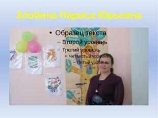 Злобина Лариса Юрьевна