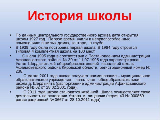 История школы  По данным центрального государственного архива дата...