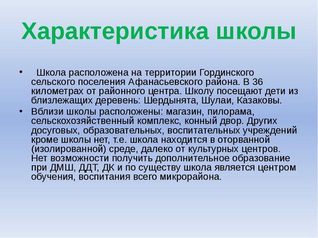 Характеристика школы Школа расположена на территории Гординского сельского...