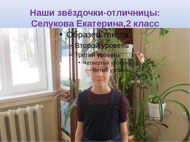 Наши звёздочки-отличницы: Селукова Екатерина,2 класс