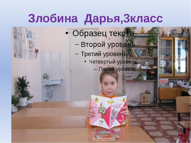 Злобина Дарья,3класс