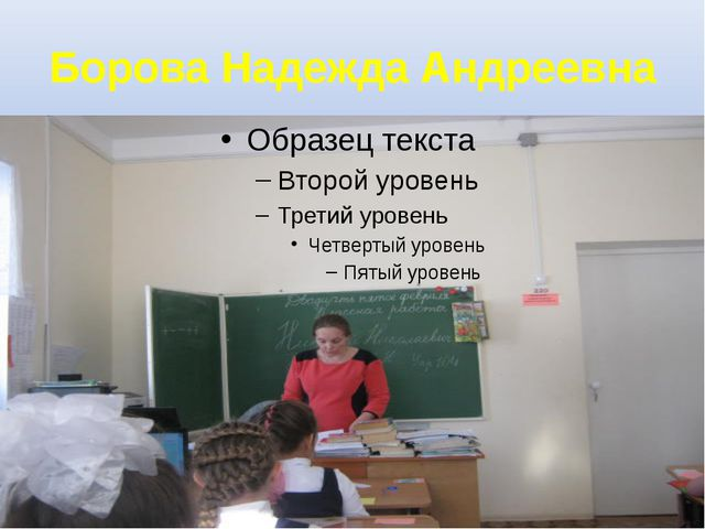 Борова Надежда Андреевна