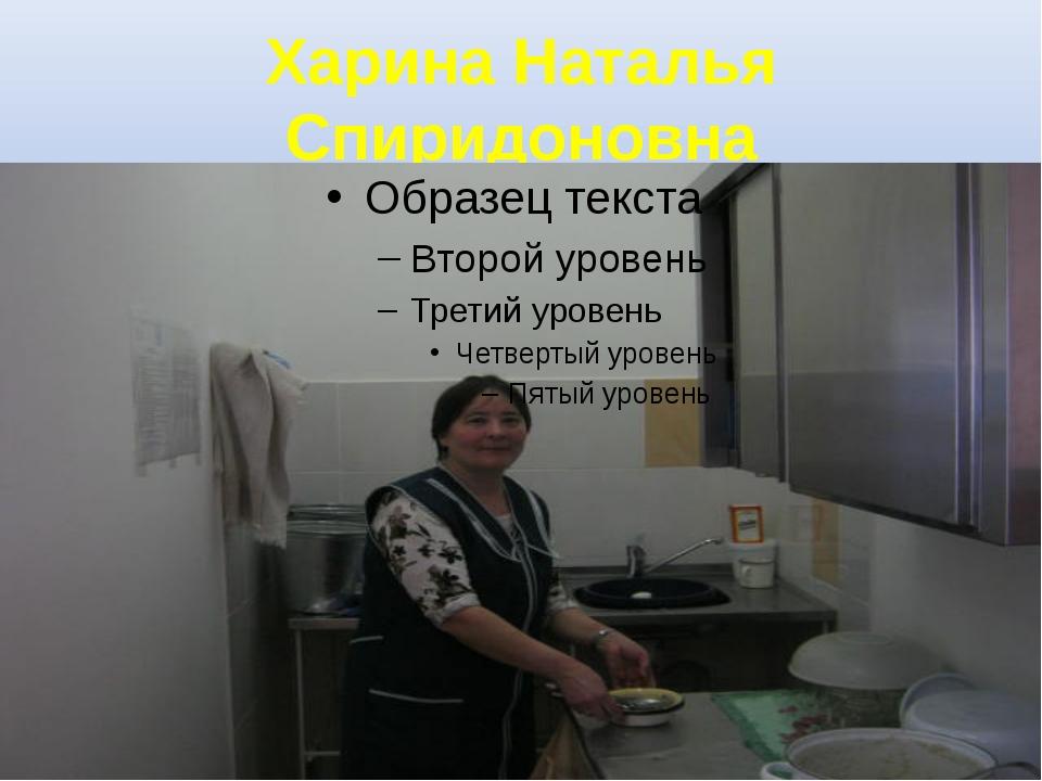 Харина Наталья Спиридоновна