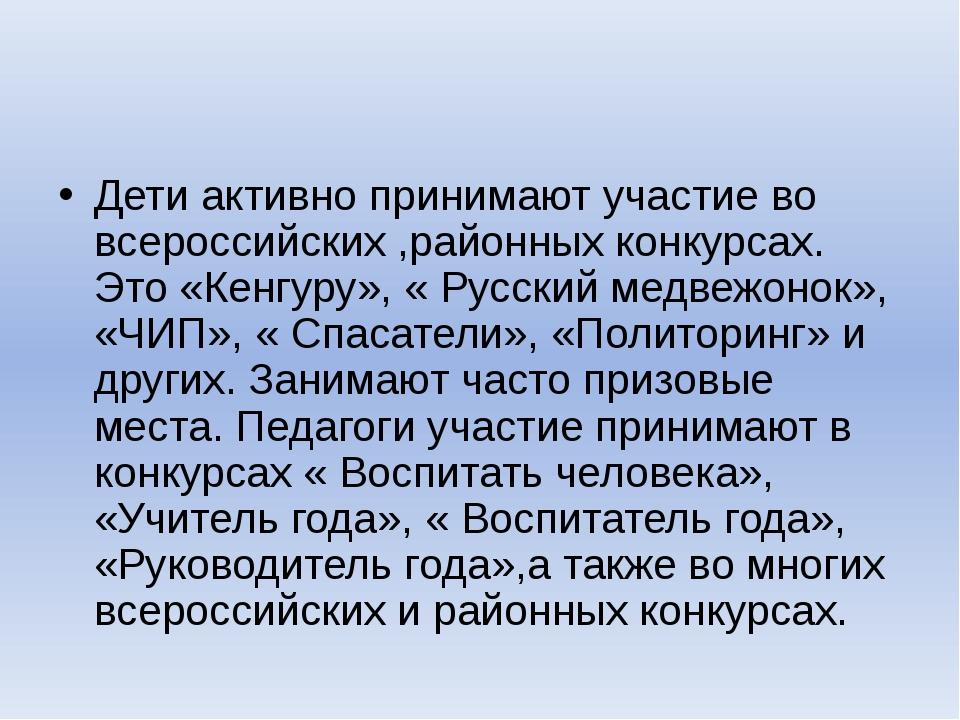 Дети активно принимают участие во всероссийских ,районных конкурсах. Это «Кен...
