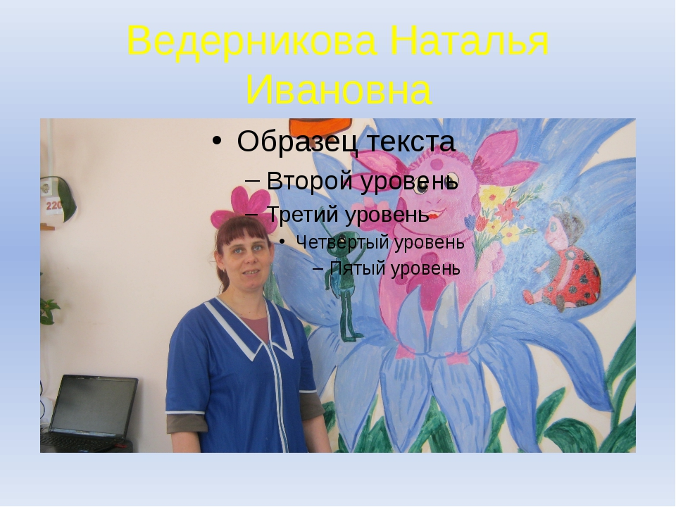 Ведерникова Наталья Ивановна