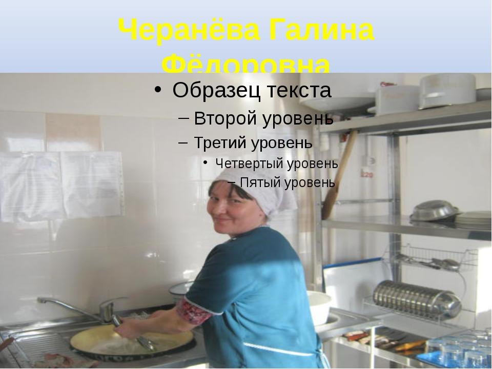 Черанёва Галина Фёдоровна
