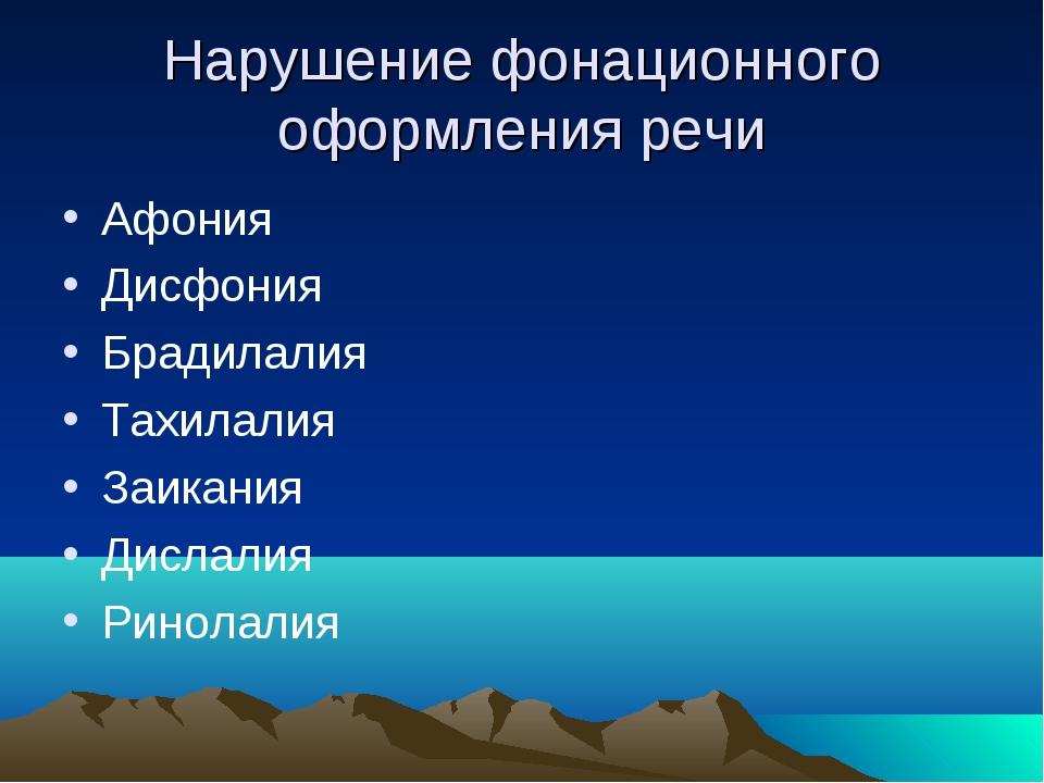 Нарушение фонационного оформления речи Афония Дисфония Брадилалия Тахилалия З...