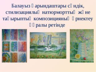 Балауыз қарындаштары сәндік, стилизациялық натюрморттың және тақырыптық комп