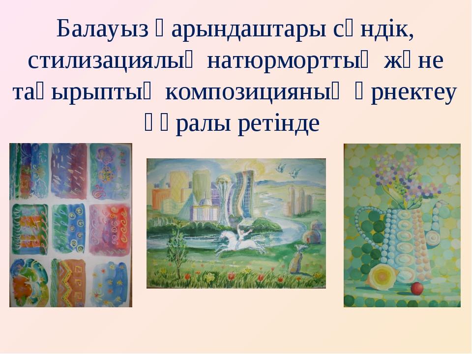 Балауыз қарындаштары сәндік, стилизациялық натюрморттың және тақырыптық комп...
