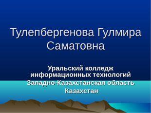 Тулепбергенова Гулмира Саматовна Уральский колледж информационных технологий