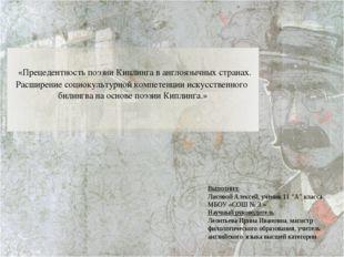 «Прецедентность поэзии Киплинга в англоязычных странах. Расширение социокуль