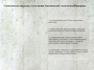 Стилистические параметры, составляющие Киплинговский стилистический инвариант
