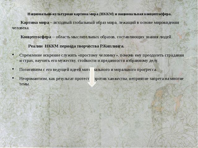 Национально-культурная картина мира (НККМ) и национальная концептосфера. Кар...