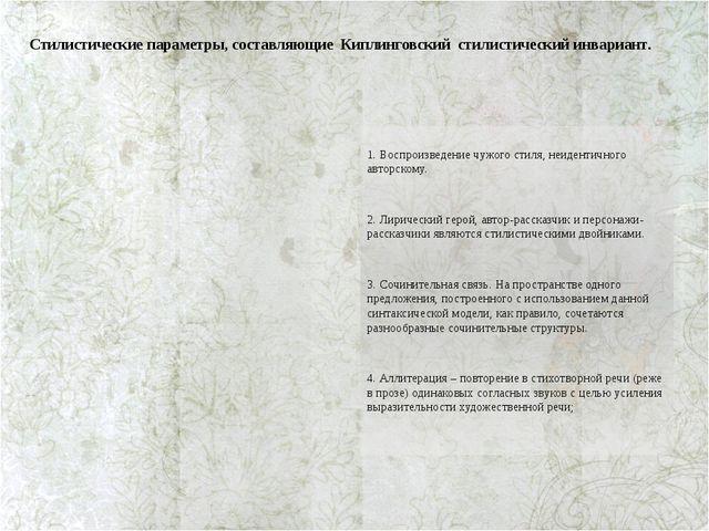 Стилистические параметры, составляющие Киплинговский стилистический инвариант...