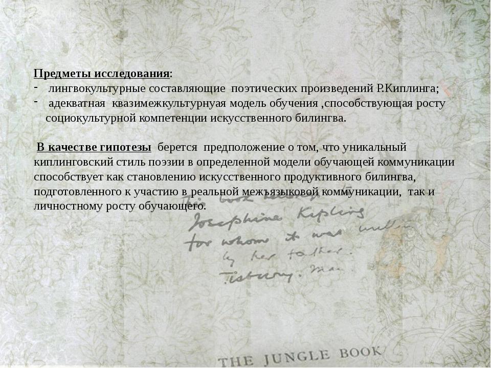 Предметы исследования: лингвокультурные составляющие поэтических произведений...