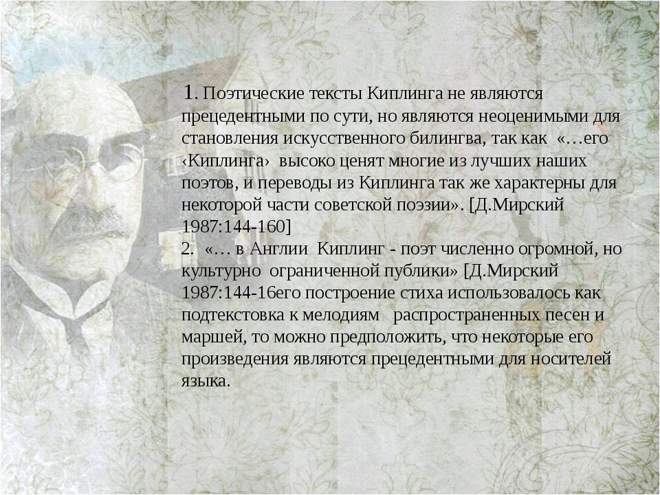 1. Поэтические тексты Киплинга не являются прецедентными по сути, но являютс...