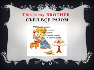 This is my BROTHER СЪЕЛ ВСЕ РАЗОМ