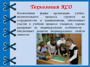 Коллективная форма организации учебно-воспитательного процесса строится на со