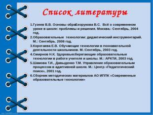 Список литературы Гузеев В.В. Основы обраБезрукова В.С. Всё о современном уро