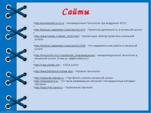 Сайты  http://kuvmetodist.ucoz.ru - Инновационные технологии при внедрении Ф