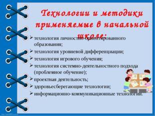 Технологии и методики применяемые в начальной школе: технология личностно-ори